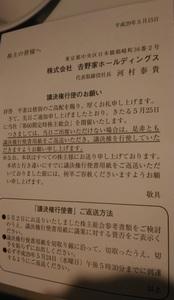 0517_yoshinoya1.jpg