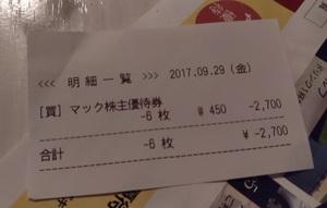 20170930_makudonarudo_yutai_kaitori.jpg